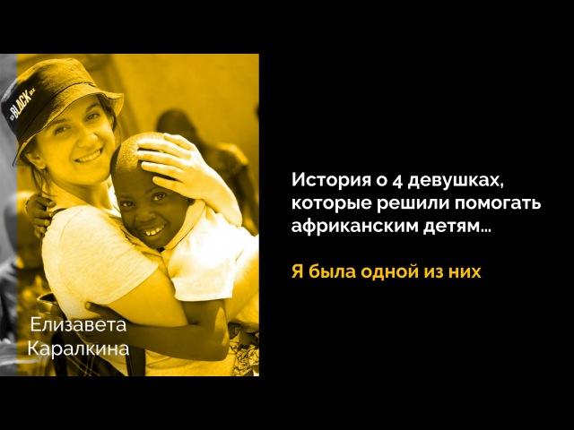 Лиза Каралкина: История о том, как 4 девушки решили помогать африканским детям