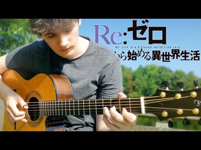 ReZero ED2 - Stay Alive - Fingerstyle Guitar Cover