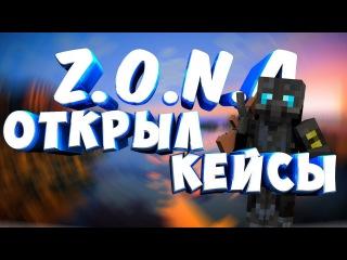 Z.O.N.A Minecraft | ОТКРЫЛ КЕЙСЫ, ВЫБИЛ КАЛАШ!!