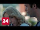 Премьера сериала на России 1 любовь поможет вспомнить все