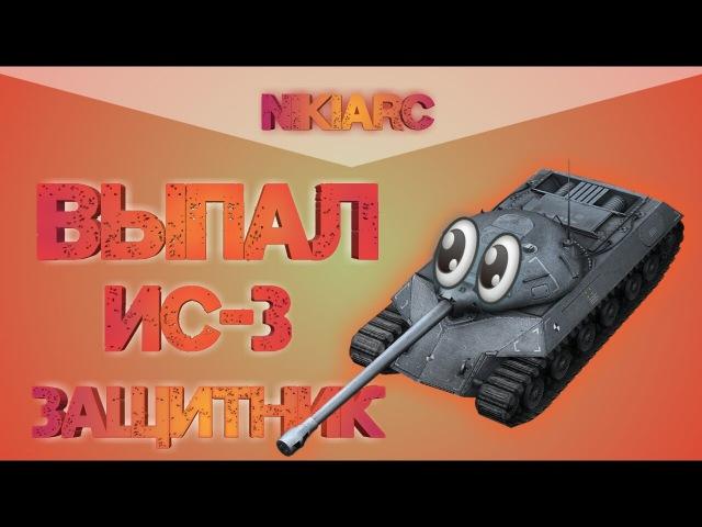 ВЫПАЛ ИС-3 ЗАЩИТНИК Открываю сундуки