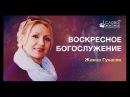Что мешает Богу тебя благословить? , Жанна Гукасян. Служение церкви Слово Жизни г. Новосибирск