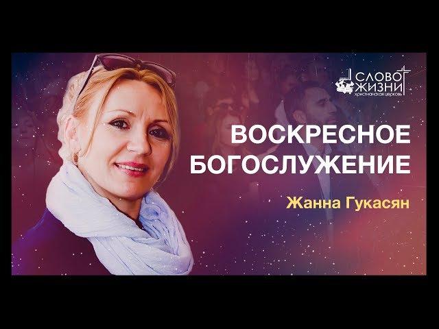 Что мешает Богу тебя благословить, Жанна Гукасян. Служение церкви Слово Жизни г. Новосибирск
