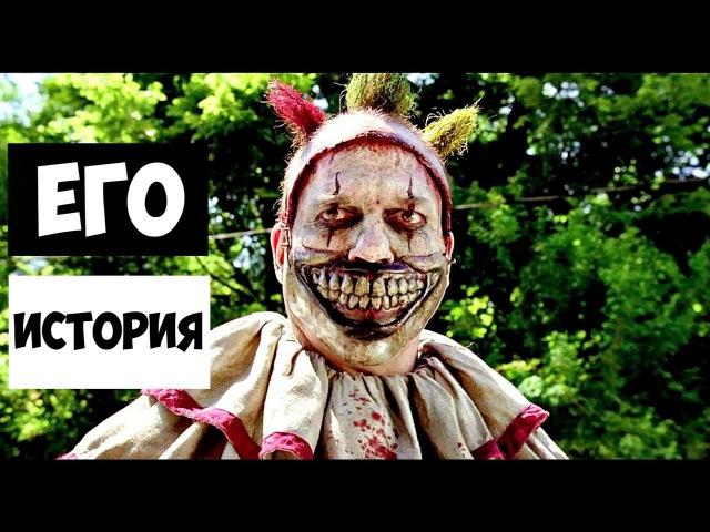 Знакомьтесь, это - Клоун Твисти (Американская История Ужасов) 3