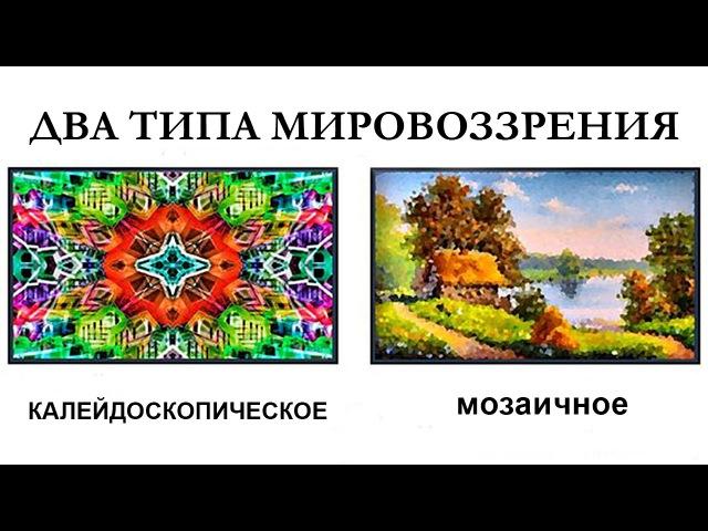 Школа КОБ - 2-е МОДЕЛИ МИРОВОЗРЕНИЯ: МОЗАИКА и КАЛЕЙДОСКОП