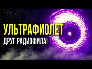 ☢ УЛЬТРАФИОЛЕТ - друг радиофила! [Олег Айзон]