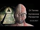 ШОК Ог Теллез Ч 1 Купленное Раскрытие сакральные сексуальные ритуалы тайные соглашения по обма