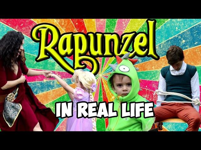 ПРИНЦЕССЫ ДИСНЕЙ в реальной жизни РАПУНЦЕЛЬ disney princess in real life rapunzel