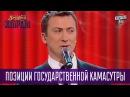 Основные позиции государственной Камасутры Тамбовский Волк Валерий Жидков Лучшее
