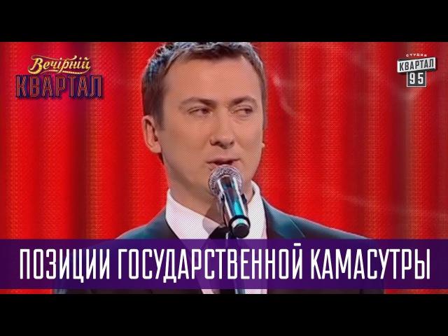 Основные позиции государственной Камасутры - Тамбовский Волк   Валерий Жидков Л ...