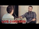 J.K. Chatter - Как Организуют Рок-Концерты