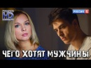 Замечательная мелодрама ЧЕГО ХОТЯТ МУЖЧИНЫ Новые русские фильмы и сериалы HD