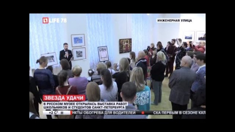 Life78 с выставки работ победителей конкурса Звезда Удачи в Русс...