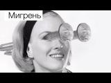 Правда и мифы о мигрени и ее «сёстрах»| Лечение мигрени | Лечение головной боли