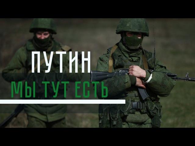 Ми тут ЕСТЬ Війська РФ на території України