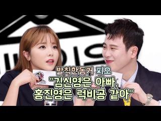 [눈TV] 피오·김신영·홍진영…한남자 두여자의 '발칙한 동거'