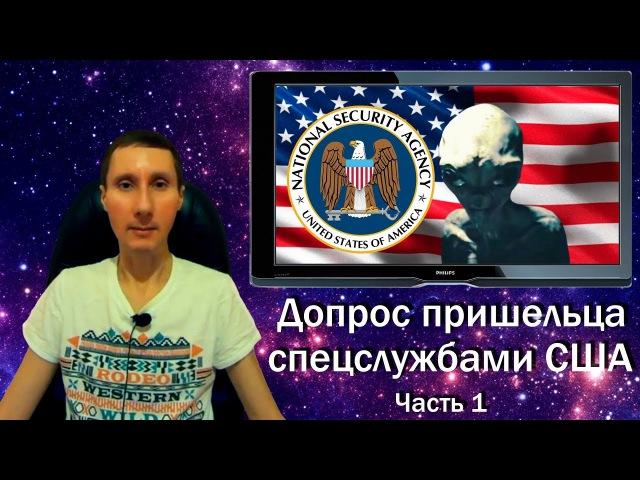 Допрос пришельца спецслужбами США (ч.1) Будет ли человечество уничтожено в результате войны?