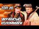 ТОП 20 Українських Коломийок Збірка Неймовірних Пісень