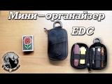 Идеальный EDC органайзер