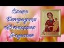22 декабря - Празднование иконе Богородицы Нечаянная радость!