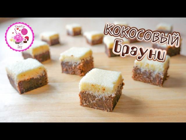 Вкуснейший Кокосовый Брауни =^ ^=