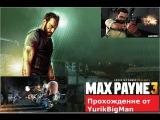 MAX PAYNE 3 прохождение от YurikBigMan часть 2