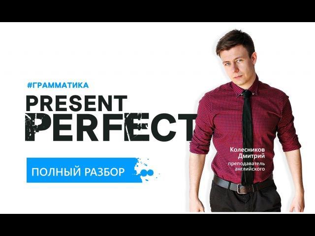 Правила Present Perfect - ПОЛНЫЙ РАЗБОР. видео уроки английского языка