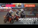 Два колеса Минимото Выпуск 2 АВТО ПЛЮС