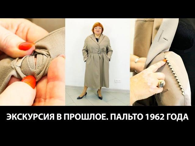 Экскурсия в прошлое Полный обзор пальто 1962 года Интересная модель пальто с высо ...