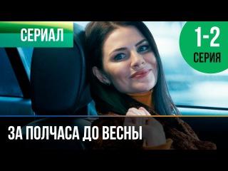 За полчаса до весны 1 и 2 серия - Мелодрама | Фильмы и сериалы - Русские мелодрамы