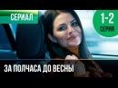 За полчаса до весны 1 и 2 серия - Мелодрама Фильмы и сериалы - Русские мелодрамы