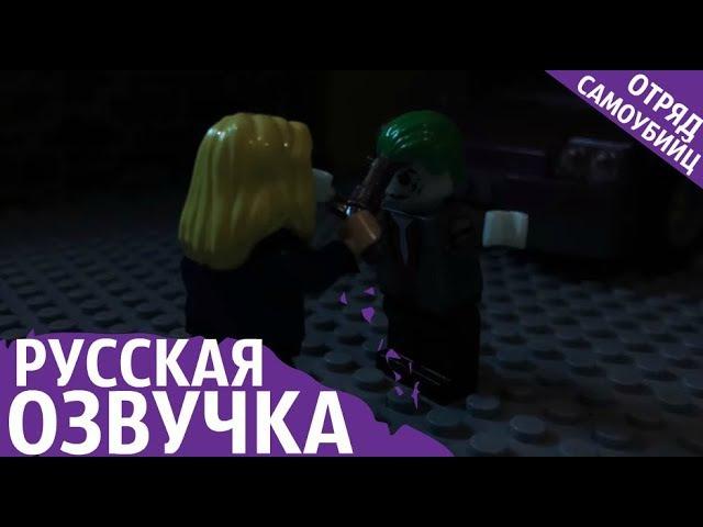 Лего отряд самоубийц:Расширенная версия-погоня на мотоцикле за джокером / Русск ...