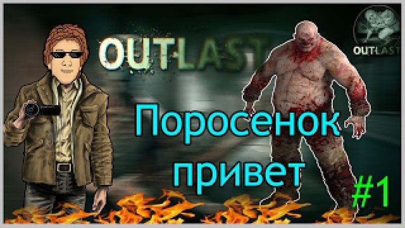 ПОРОСЕНОК ПРИВЕТ Outlast 1