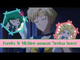 Haruka and Michiru moment *broken house* (Sailor Moon Crystal)