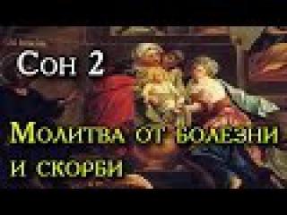 Сон Пресвятой Богородицы 2 Молитва от болезней и скорби