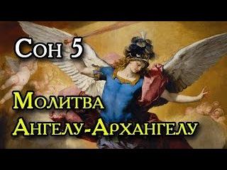 Сон Пресвятой Богородицы 5 Молитва Ангелу-Архангелу