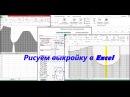 Рисуем вязальную выкройку с помощью Microsoft Excel