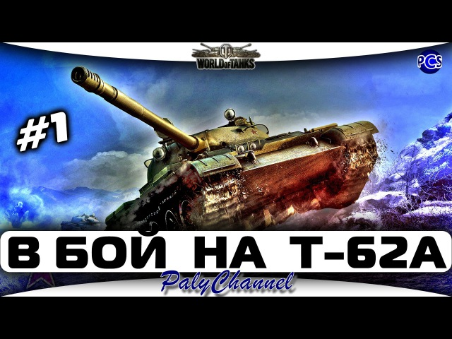 В бой на Т-62А - 1 || World of Tanks Stream PalyChannel