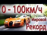 Самый быстрый разгон до 100 км/ч Мировой рекорд разгона 0 - 100