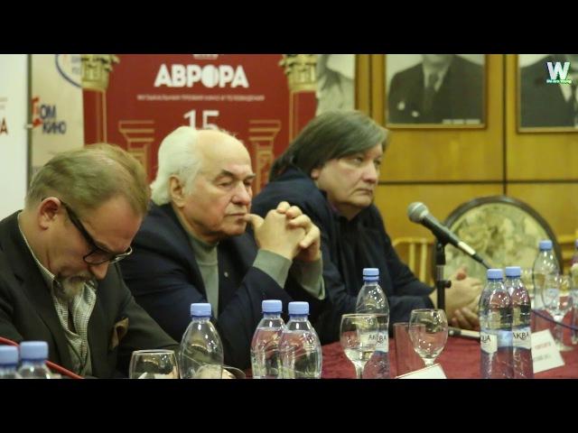 Пресс-конференция Авроры