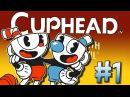 Заключим сделку с дьяволом! • Cuphead 1