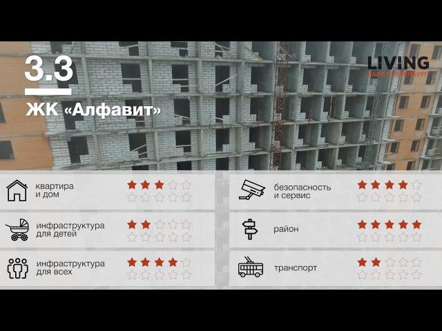 ЖК «Алфавит» обзор Тайного Покупателя