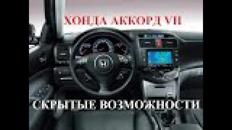 Скрытые возможности Хонда Аккорд 7 особые функции
