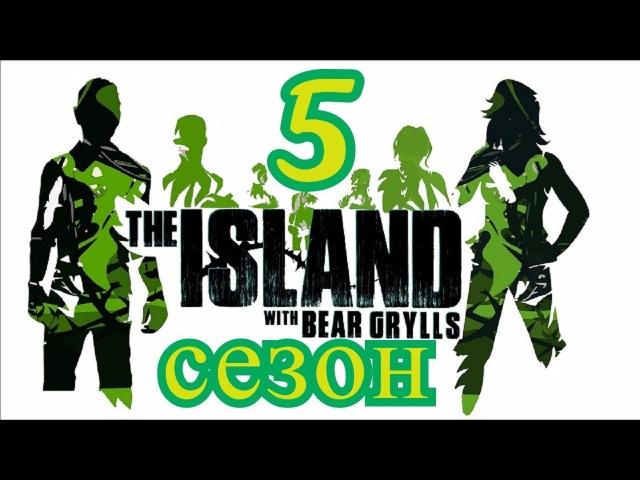 Остров с Беаром Гриллсом 5 сезон 1 серия Discovery (2017)