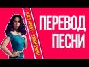Katy Perry - Swish Swish Перевод песни на русский Текст Слова
