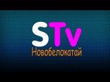 Новобелокатай. Новости 18.03.2017г. #Новобелокатай