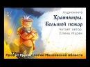 Аудиокнига Хранимиры Большой пожар 3