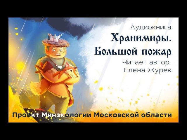 Аудиокнига Хранимиры. Большой пожар (3)