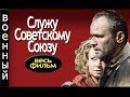 Служу Советскому Союзу фильм о войне