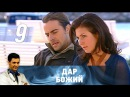 Дар Божий Серия 9 2008 Мелодрама @ Русские сериалы